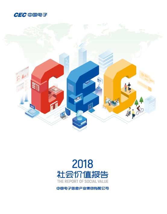 中国电子社会价值报告