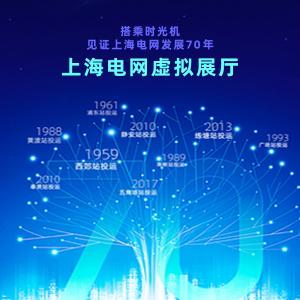 上海电网发展70周年